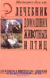 Лечебник домашних животных и птиц