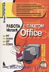 Работа с пакетом Office