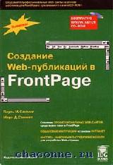 Создание Web-публикаций в FrontPage