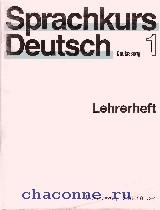 Sprachkurs Deutsch.Lehrerheft приложение к ч.1я