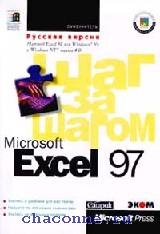 Excel 97.Шаг за шагом.Русская версия