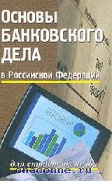Основы банковского дела 1я часть