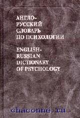 Англо-русский словарь по психологии 20 000 терминов