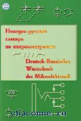 Немецко-русский словарь по микроэлектронике 21 225 терминов