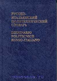 Русско-итальянский политехнический словарь 110 000 слов