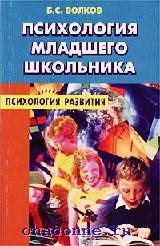Психология младшего школьника. Психология развития