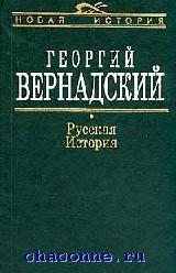 Русская история.Учебник