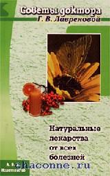 Натуральные лекарства от всех болезней