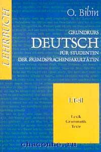 Базовый курс немецкого языка для иностр. фак-тов в 2тт