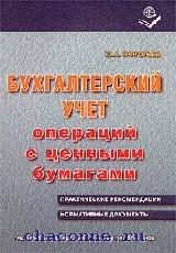 Бухгалтерский учет операций с ЦБ. Практ. рек. Норм. акты