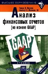 Анализ финансовых отчетов (на основе GAAP)