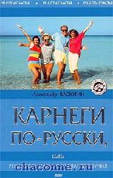 Карнеги по-русски или рецепт социального благополучия