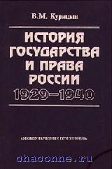История государства и права России 1929-1940 гг