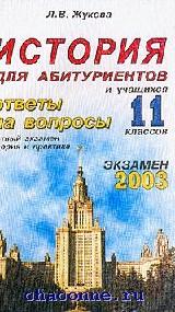 История 11 кл.Ответы на вопросы  (с.Экзамен) 2002