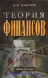 Теория финансов