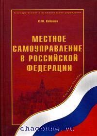 Местное самоуправление в РФ