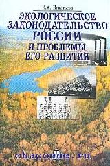 Экологическое законодательство РФ