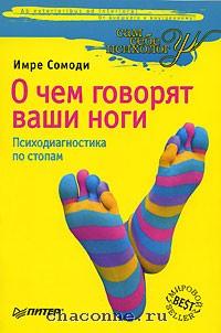 О чем говорят ваши ноги