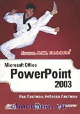 PowerPoint 2003 для Windows