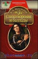 Жуковский. Стихотворения и баллады