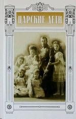 Царские дети