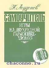 Самоучитель игры на двухрядной гармонике-хромке