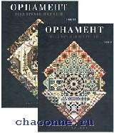 Орнамент всех времен и стилей в 2х томах