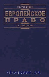 Европейское право. Учебник