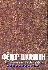 Федор Шаляпин. Воспоминания,статьи