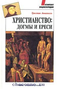 Христианство: догмы и ереси