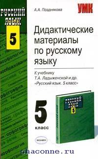 Дидактические материалы по русскому языку 5 кл к учебнику Ладыженской