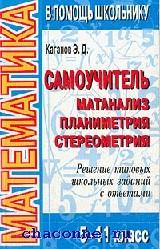 Математика. Самоучитель математический анализ, планиметрия, стереометрия