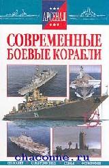 Современные боевые корабли