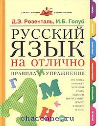 Русский язык на отлично.Правила и упражнения