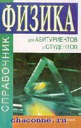 Физика. Справочник
