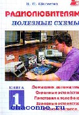 Радиолюбителям. Полезные схемы книга 1я