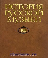 История русской музыки 1890-1917 годов том 10й