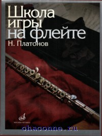 Школа игры на флейте