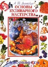Основы кулинарного мастерства