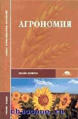 Агрономия
