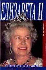 Елизавета II.Биография Ее величества королевы
