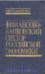 Финансово-банковский сектор российской экономики