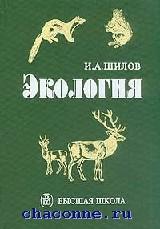 Экология. Учебник для академического бакалавриата