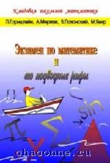 Экзамен по математике и его подводные рифы