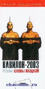 Вавилон-2003