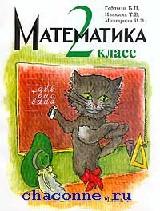 Математика 1 кл (1-3) часть 1я