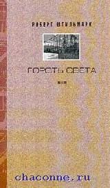 Штильмарк в 4х томах