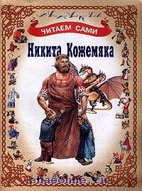 Никита Кожемяка. Русская народная сказка