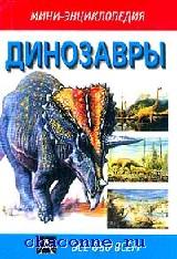 Динозавры. Мини-энциклопедия
