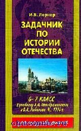 Задачник по истории Отечества 6-7 кл